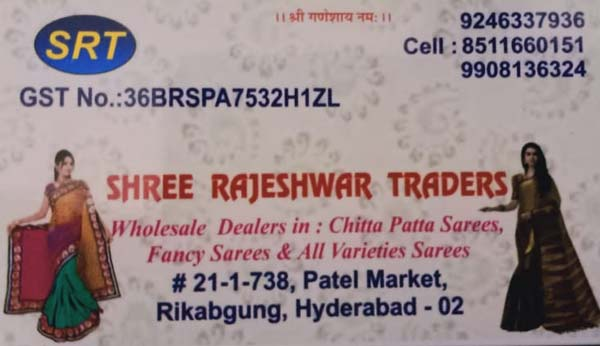 Shree Rajeshwar Traders